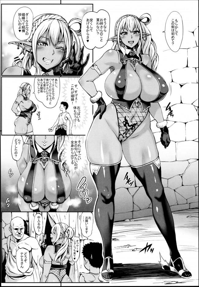 【エロ漫画】奴隷娼婦街でショタと出会ったダークエルフのお姉さんは騎乗位でショタちんぽをおまんこにハメて、精子を全身から搾り取ってボテ腹妊娠しちゃうwwwwwwww (6)