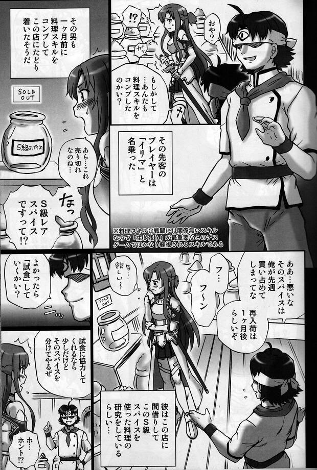 【SAO エロ同人】料理がおいしくなるというスパイスを試したアスナだが、副作用で排泄したくなっちゃって我慢出来ずに人前で盛大に脱糞してしまうwwwwwwwwww (3)