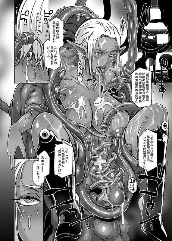【エロ同人】エイリアンと戦っているダークエルフの巨乳美女はあっという間に拘束されてしまって触手に絡め取られてしまってレイプされちゃいますw 散々陵辱から蹂躙されまくって羞恥心を感じる間も無く中出しを繰り返されて輪姦までされた挙句に大量にザーメンをぶっかけられちゃうw (22)