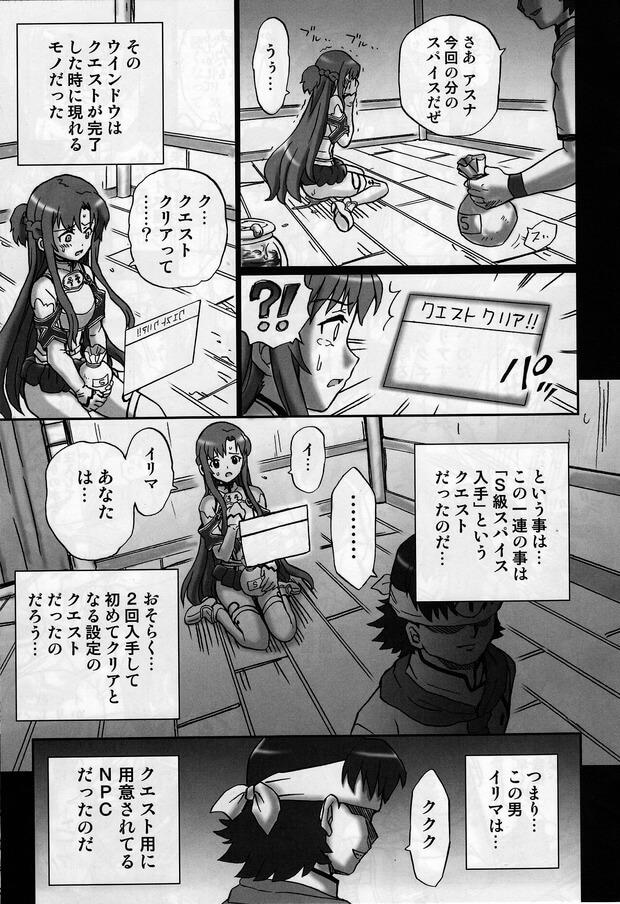 【SAO エロ同人】料理がおいしくなるというスパイスを試したアスナだが、副作用で排泄したくなっちゃって我慢出来ずに人前で盛大に脱糞してしまうwwwwwwwwww (25)