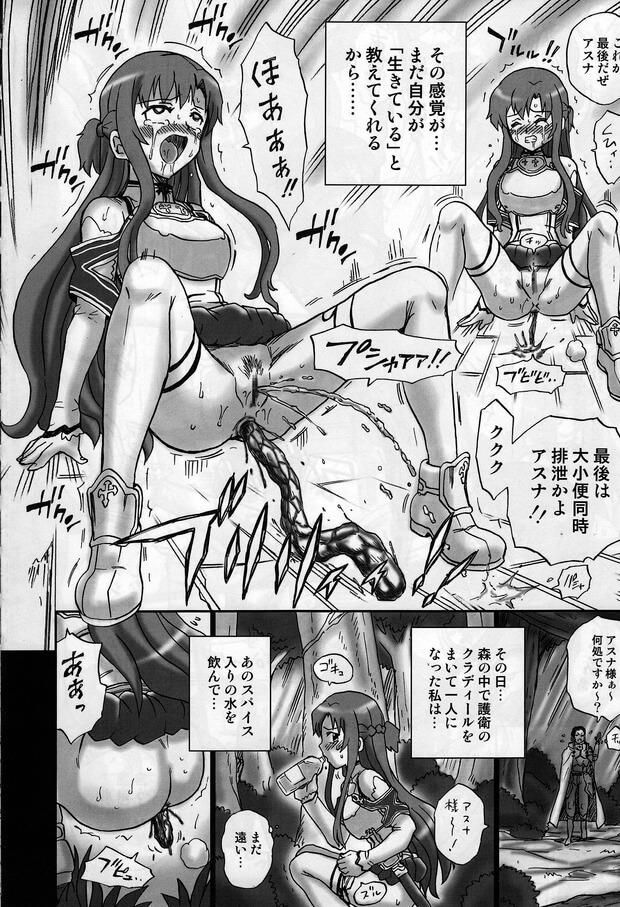 【SAO エロ同人】料理がおいしくなるというスパイスを試したアスナだが、副作用で排泄したくなっちゃって我慢出来ずに人前で盛大に脱糞してしまうwwwwwwwwww (30)