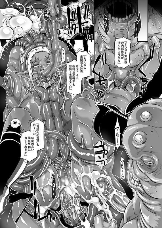 【エロ同人】エイリアンと戦っているダークエルフの巨乳美女はあっという間に拘束されてしまって触手に絡め取られてしまってレイプされちゃいますw 散々陵辱から蹂躙されまくって羞恥心を感じる間も無く中出しを繰り返されて輪姦までされた挙句に大量にザーメンをぶっかけられちゃうw (21)