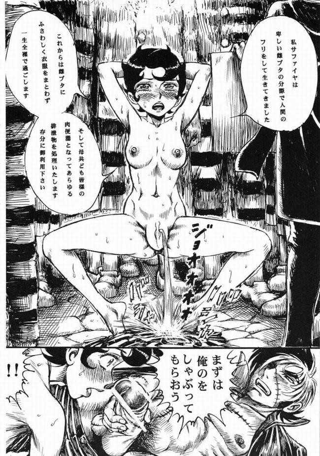 【ふしぎなメルモ・リボンの騎士 エロ同人】メルモちゃんがミラクルキャンディー食べすぎて自身のコピーを大量生産!?リボンの騎士は刑務所に入れられてブラックジャックにレイプされ、お母さんと一緒に囚人たちに輪姦陵辱されてるよwww (35)
