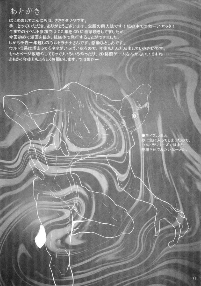【ウルトラマン エロ同人】地球を侵略してきたネイブル星人を倒そうとするマルボシ・ランこと、ウルトラ戦士のウルトラナナ!しかし母乳吹きながらアナルファックやニプルファックでレイプされまくってしまう!! (20)