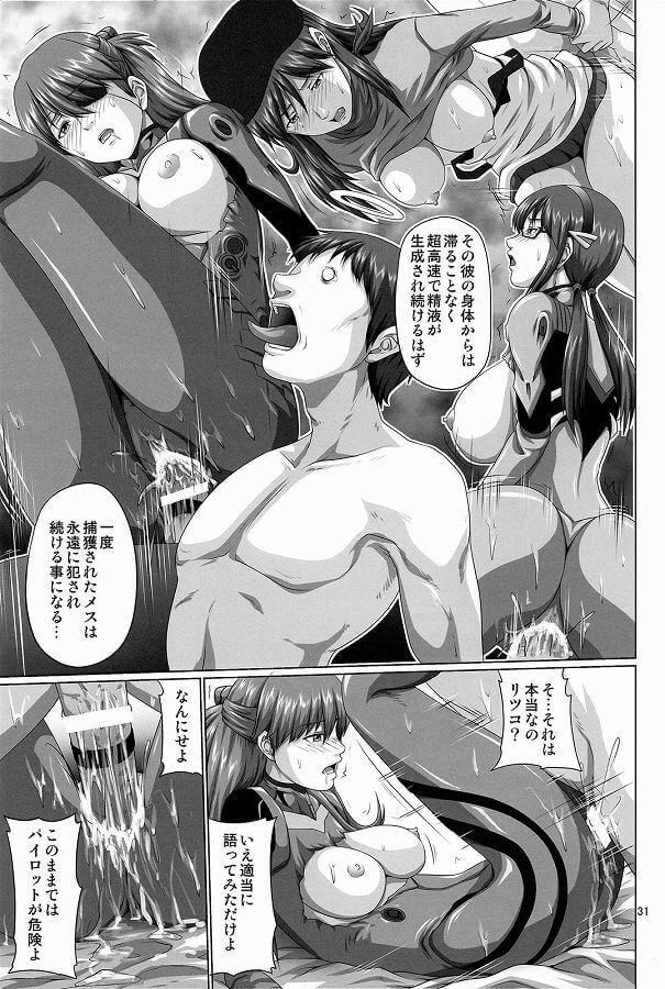 【エヴァ エロ同人】碇シンジが鈴原サクラにフェラチオされてクンニしたパイパン処女マンコにちんぽぶち込んでセックスしてるよwイチャラブしてたらアスカが来てアスカともセックスしちゃう碇シンジwwマリも来てマリとも…wwww (30)