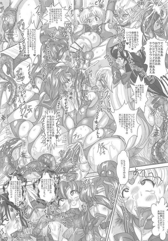【美少女戦士セーラームーン エロ同人誌】セーラームーン、マーキュリー、マーズ、ジュピター、ヴィーナスが催眠術をかけられて立ちションしたりふたなりチンポでアナルファックしてセーラーチンチン電車する変態美少女戦士にwwwwwwwwwwww【生猫亭】 (23)