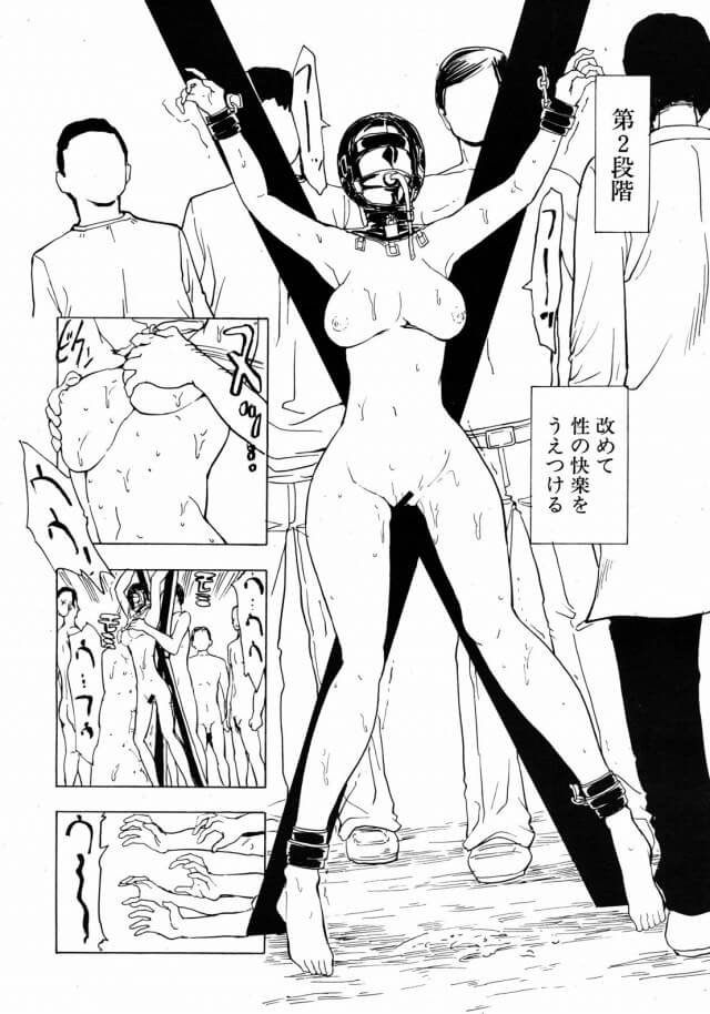 【エロ漫画】女性を使ったマニアックな人体実験!!ガラスの部屋に監禁したり性的な調教をする!!【墓場 エロ同人】 (12)