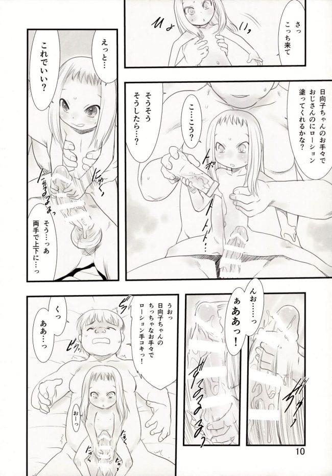 【エロ同人誌】貧乳幼女の日向子ちゃんが撮影のお仕事で4Pセックス!!【P.A.Project エロ漫画】 (10)