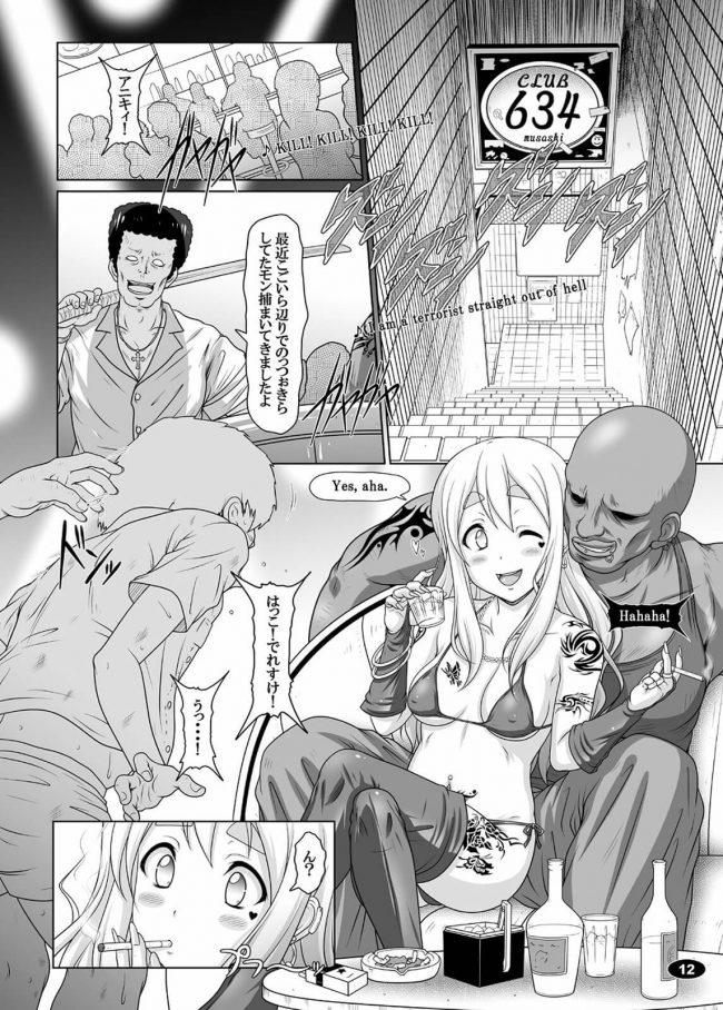【けいおん! エロ同人誌】ペニバン装着したむぎちゃんに犯されちゃう平沢唯wwww【白液書房】 (9)