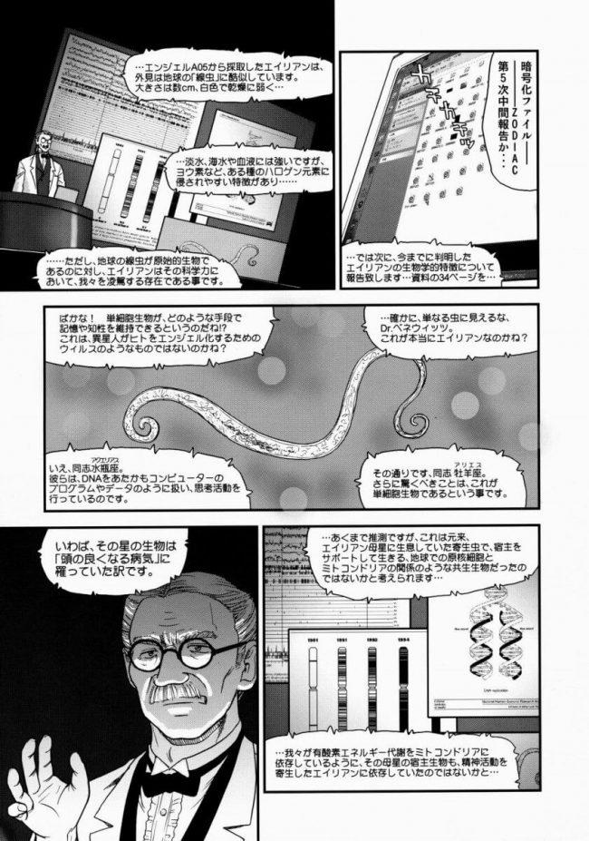 【エロ漫画・エロ同人誌】肉体改造されてオチンチン2本になったふたなりJKが股間から3本、乳首から1本ずつ計5本のオチンチンを生やした白人娘をお仕置きファック。【Behind Moon】 (8)