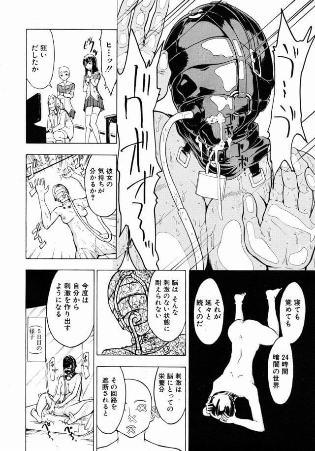 【エロ漫画】女性を使ったマニアックな人体実験!!ガラスの部屋に監禁したり性的な調教をする!!【墓場 エロ同人】 (8)