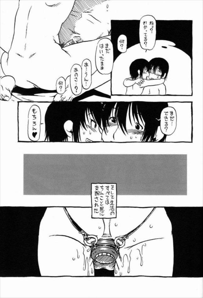 【エロ漫画同人誌】男同士でホモSEX!脱糞しながら尻穴舐められアナルフィストされたりアナルプラグ付けて…【日本宇宙旅行協会】 (44)