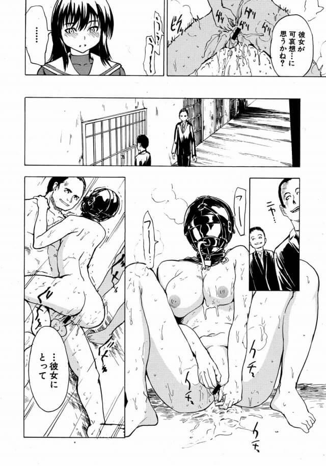 【エロ漫画】女性を使ったマニアックな人体実験!!ガラスの部屋に監禁したり性的な調教をする!!【墓場 エロ同人】 (14)