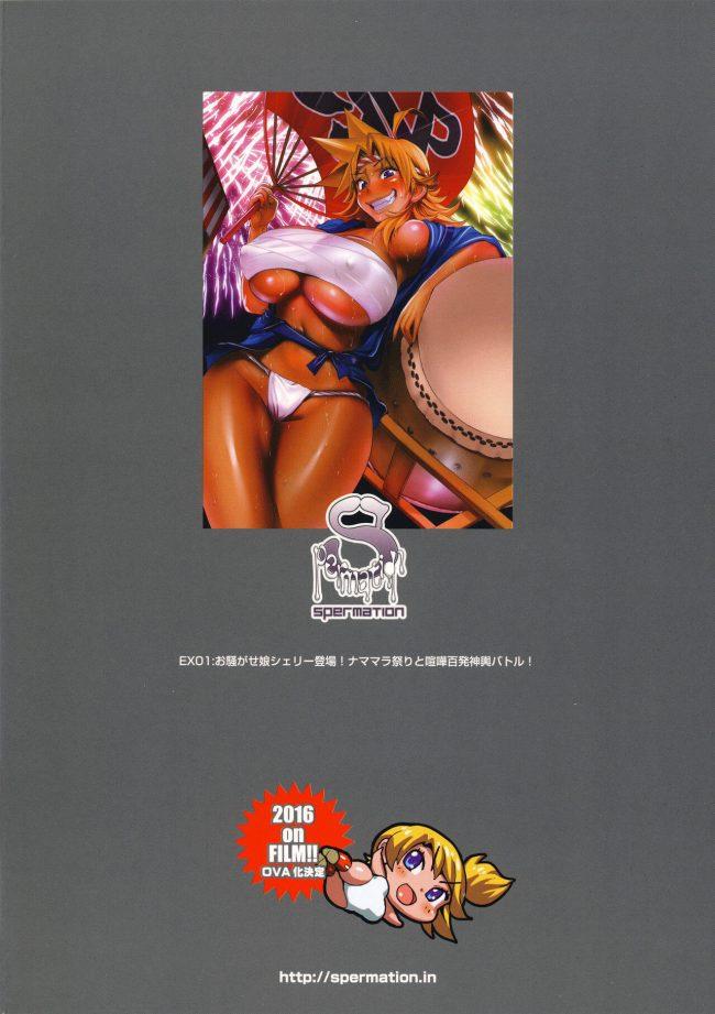 【エロ同人誌】褐色の肌の爆乳JKはお兄ちゃんが性的に大好きだが、そのお兄ちゃんに纏わりつく爆乳白人娘が来日した。【Spermation エロ漫画】 (26)