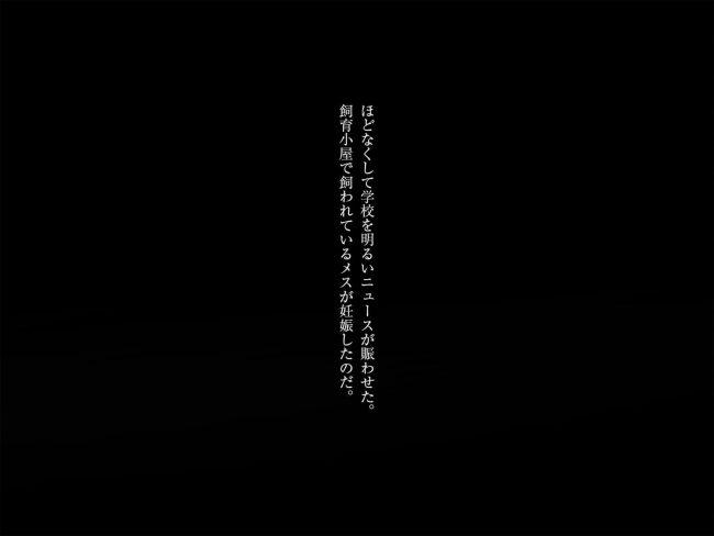 【エロ漫画】フルカラー!!めちゃくちゃロリな貧乳幼女が飼育小屋で犯されまくってるよwww【チンジャオ娘。 エロ同人】 (82)