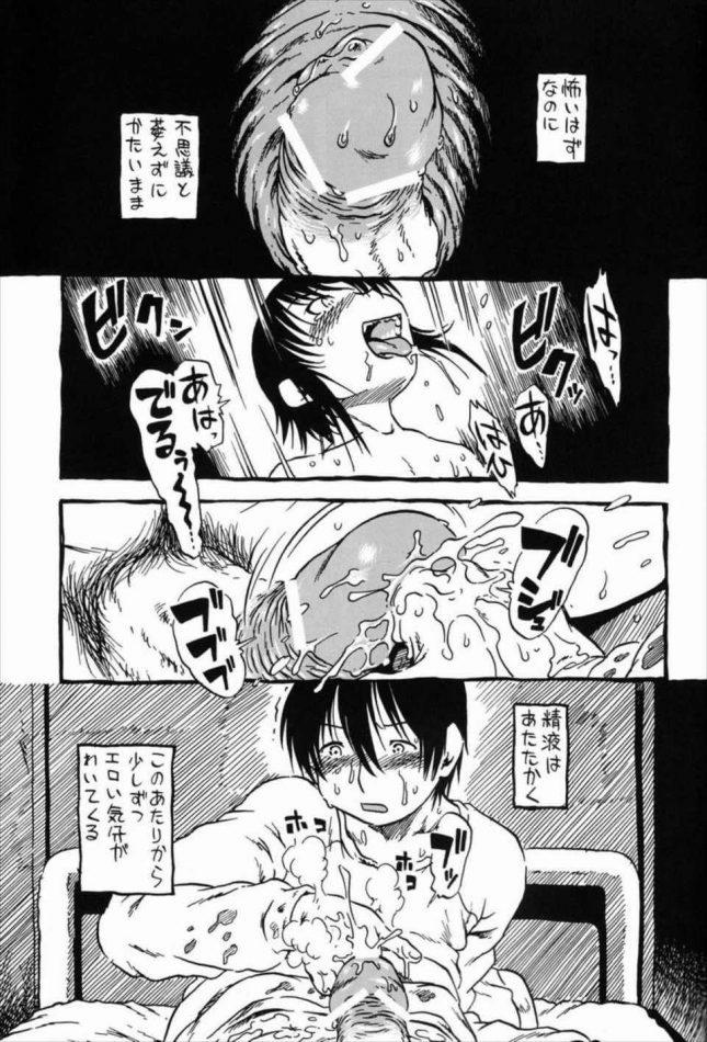 【エロ漫画同人誌】男同士でホモSEX!脱糞しながら尻穴舐められアナルフィストされたりアナルプラグ付けて…【日本宇宙旅行協会】 (22)