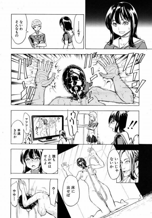 【エロ漫画】女性を使ったマニアックな人体実験!!ガラスの部屋に監禁したり性的な調教をする!!【墓場 エロ同人】 (4)