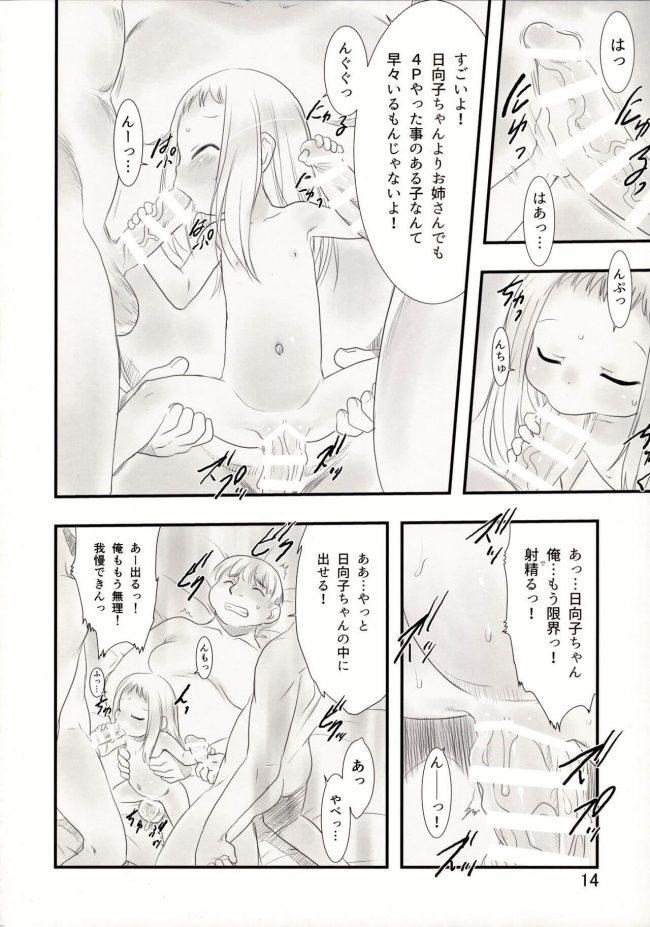 【エロ同人誌】貧乳幼女の日向子ちゃんが撮影のお仕事で4Pセックス!!【P.A.Project エロ漫画】 (14)