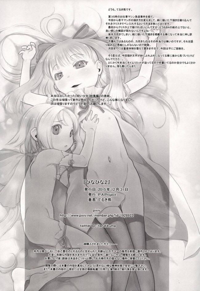 【エロ同人誌】貧乳幼女の日向子ちゃんが撮影のお仕事で4Pセックス!!【P.A.Project エロ漫画】 (26)