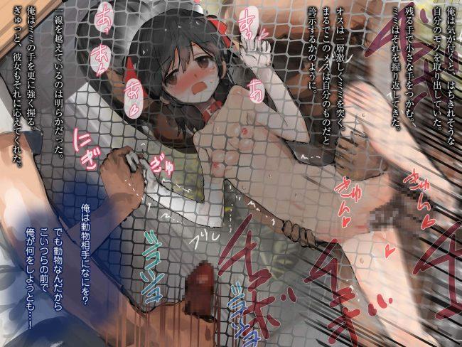 【エロ漫画】フルカラー!!めちゃくちゃロリな貧乳幼女が飼育小屋で犯されまくってるよwww【チンジャオ娘。 エロ同人】 (23)