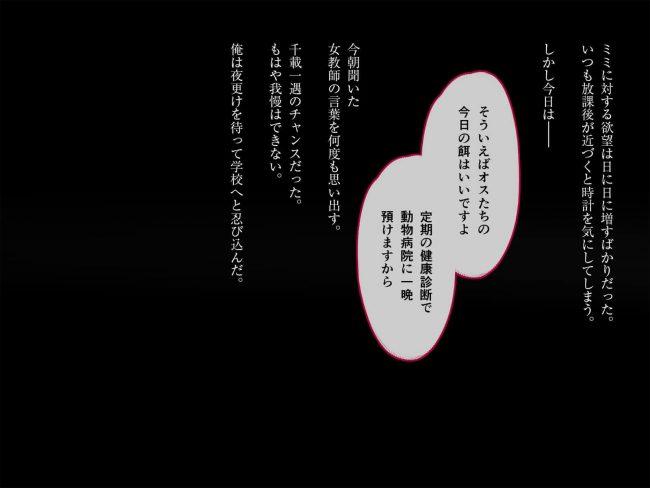 【エロ漫画】フルカラー!!めちゃくちゃロリな貧乳幼女が飼育小屋で犯されまくってるよwww【チンジャオ娘。 エロ同人】 (44)