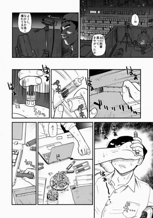 【エロ漫画・エロ同人誌】肉体改造されてオチンチン2本になったふたなりJKが股間から3本、乳首から1本ずつ計5本のオチンチンを生やした白人娘をお仕置きファック。【Behind Moon】 (7)