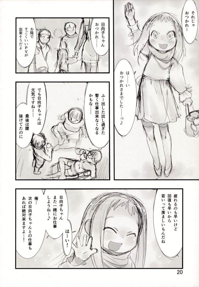 【エロ同人誌】貧乳幼女の日向子ちゃんが撮影のお仕事で4Pセックス!!【P.A.Project エロ漫画】 (20)