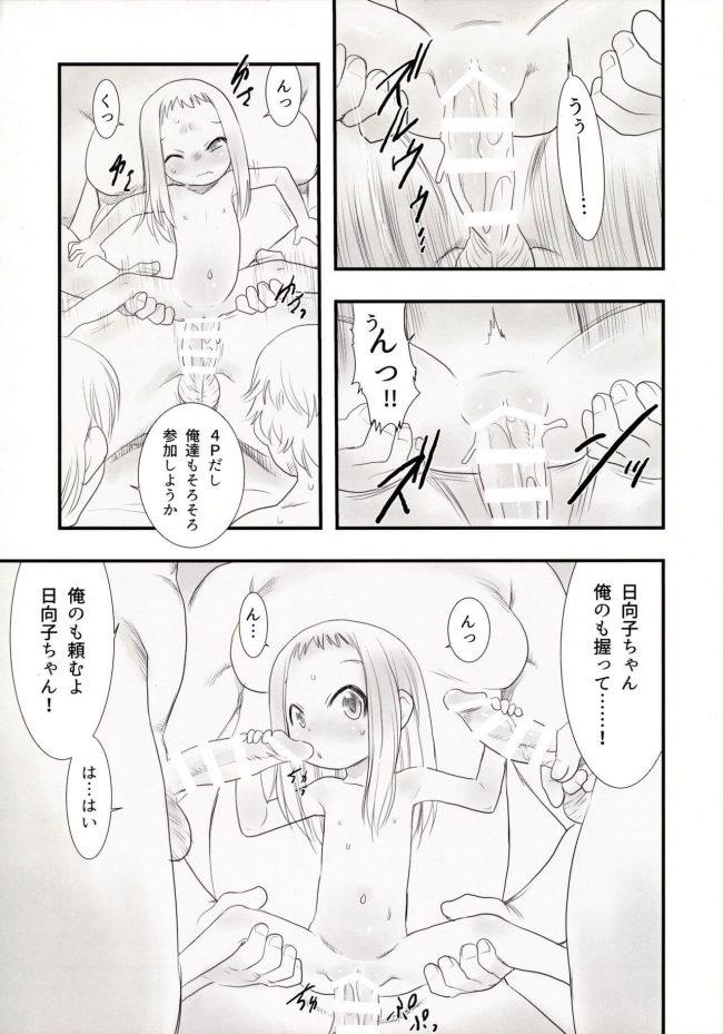 【エロ同人誌】貧乳幼女の日向子ちゃんが撮影のお仕事で4Pセックス!!【P.A.Project エロ漫画】 (13)