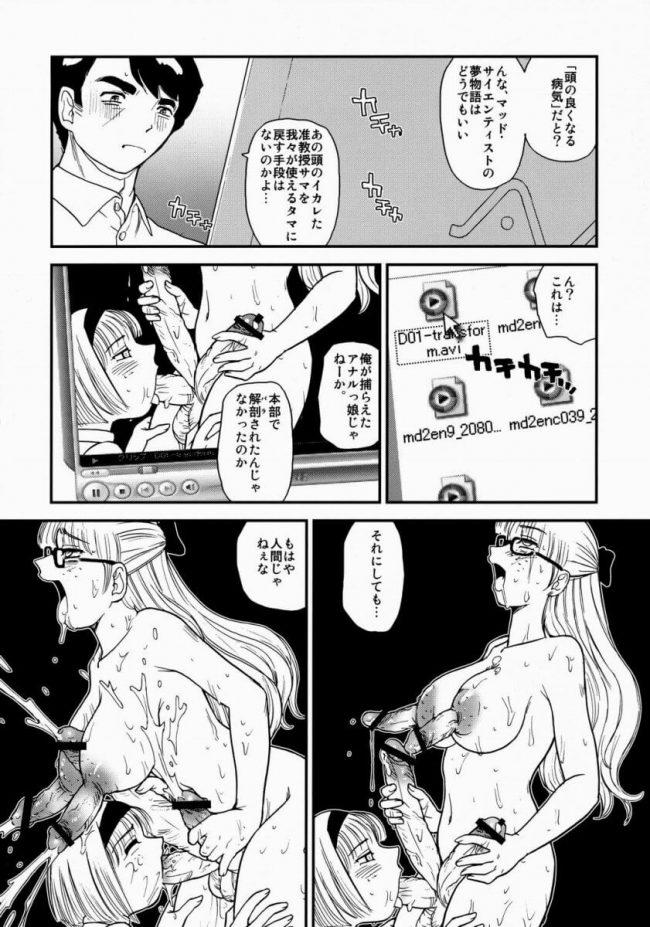 【エロ漫画・エロ同人誌】肉体改造されてオチンチン2本になったふたなりJKが股間から3本、乳首から1本ずつ計5本のオチンチンを生やした白人娘をお仕置きファック。【Behind Moon】 (9)