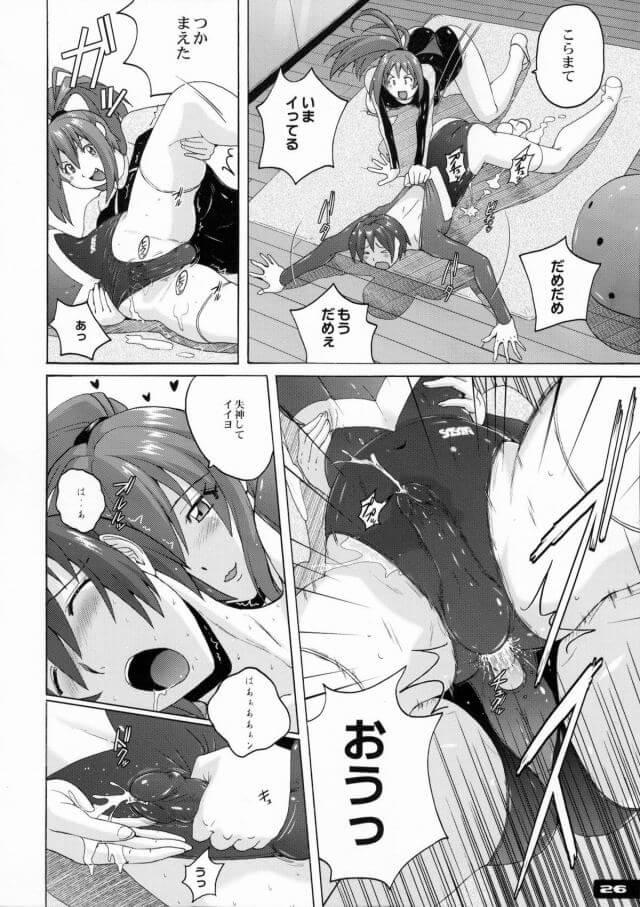 【エロ漫画・エロ同人誌】M男がバックからの前立腺責めで悶絶しながらアナルもチンポもイッちゃう~wwww【猫畑】 (25)