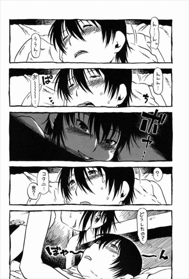 【エロ漫画同人誌】男同士でホモSEX!脱糞しながら尻穴舐められアナルフィストされたりアナルプラグ付けて…【日本宇宙旅行協会】 (15)