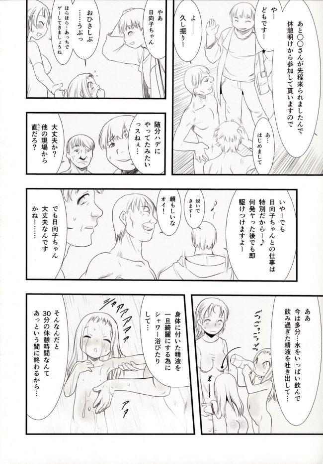 【エロ同人誌】貧乳幼女の日向子ちゃんが撮影のお仕事で4Pセックス!!【P.A.Project エロ漫画】 (6)