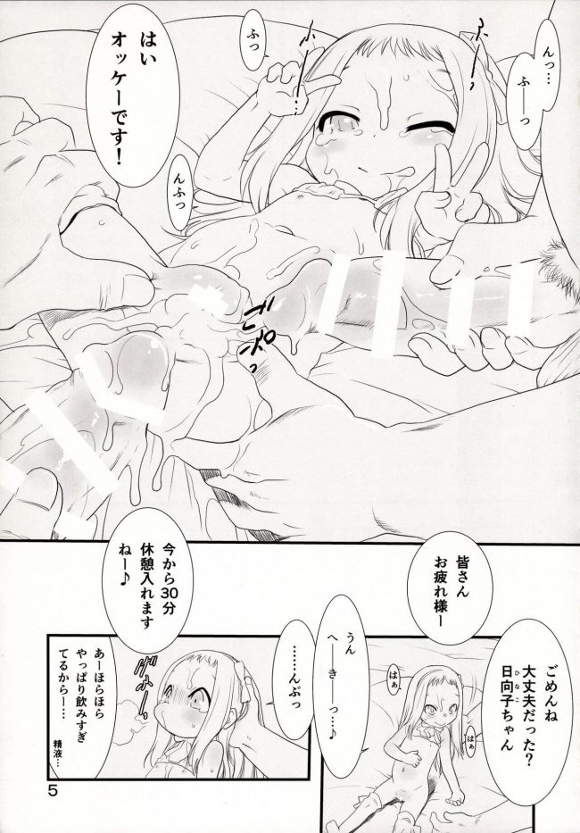 【エロ同人誌】貧乳幼女の日向子ちゃんが撮影のお仕事で4Pセックス!!【P.A.Project エロ漫画】 (5)