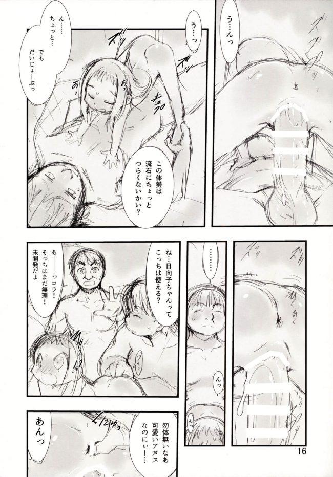 【エロ同人誌】貧乳幼女の日向子ちゃんが撮影のお仕事で4Pセックス!!【P.A.Project エロ漫画】 (16)