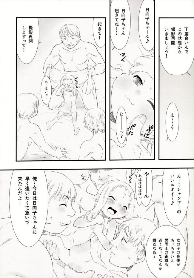 【エロ同人誌】貧乳幼女の日向子ちゃんが撮影のお仕事で4Pセックス!!【P.A.Project エロ漫画】 (8)