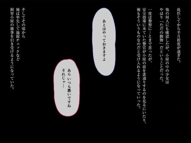【エロ漫画】フルカラー!!めちゃくちゃロリな貧乳幼女が飼育小屋で犯されまくってるよwww【チンジャオ娘。 エロ同人】 (18)