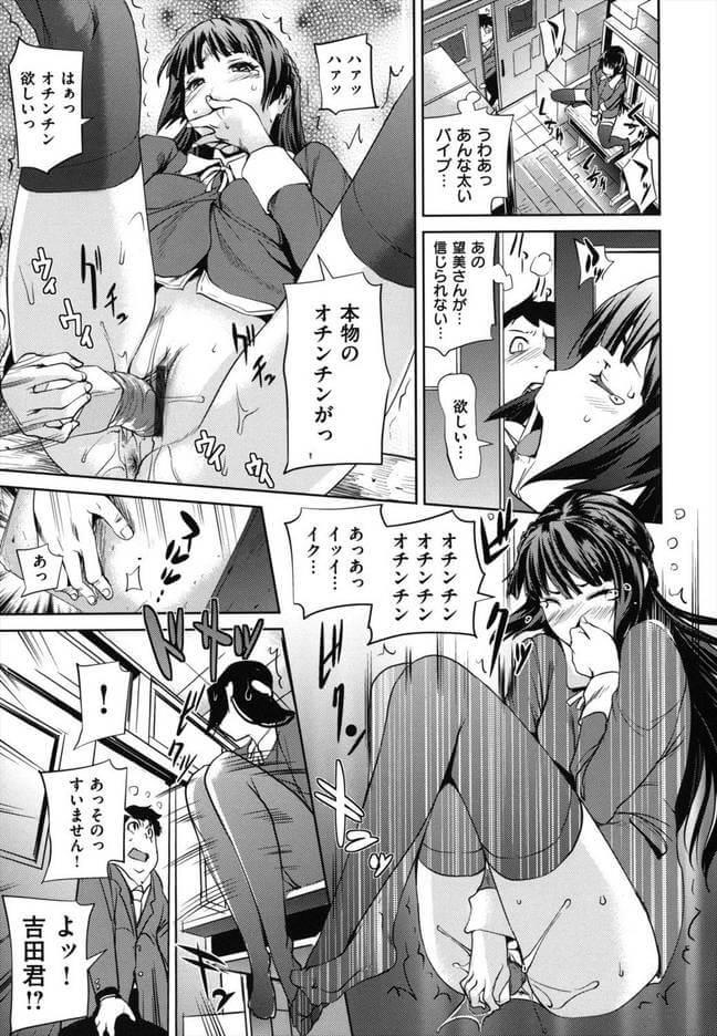 【エロ漫画】学校で太いバイブ使って「オチンチンが欲しいっ!」って言いながらオナニーするお嬢様JKの望美w【シオマネキ エロ同人】 (3)