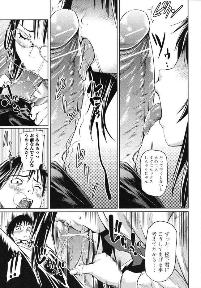 【エロ漫画】中学の頃から片思いしていた女子学生がいたその子は自分じゃない眼鏡の男子学生と付き合うことに【シオマネキ エロ同人】 (11)