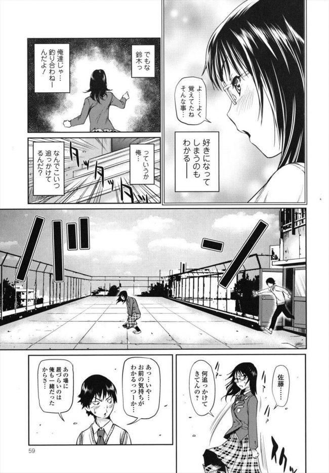 【エロ漫画】中学の頃から片思いしていた女子学生がいたその子は自分じゃない眼鏡の男子学生と付き合うことに【シオマネキ エロ同人】 (5)