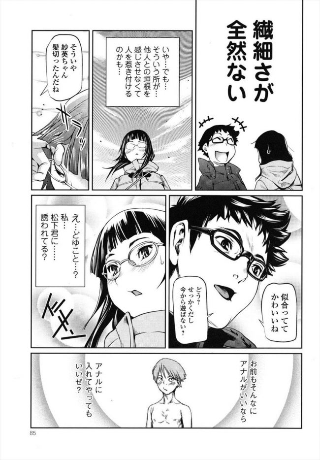 【エロ漫画】中学の頃から片思いしていた女子学生がいたその子は自分じゃない眼鏡の男子学生と付き合うことに【シオマネキ エロ同人】 (31)