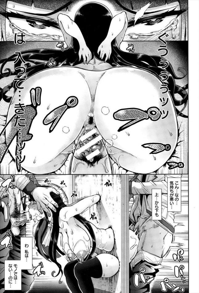 【エロ漫画】トイレで壁尻にされてしまった爆乳JKの千聖が肉便器状態!メス犬のように調教されてしまうwww【しょむ エロ同人】 (13)