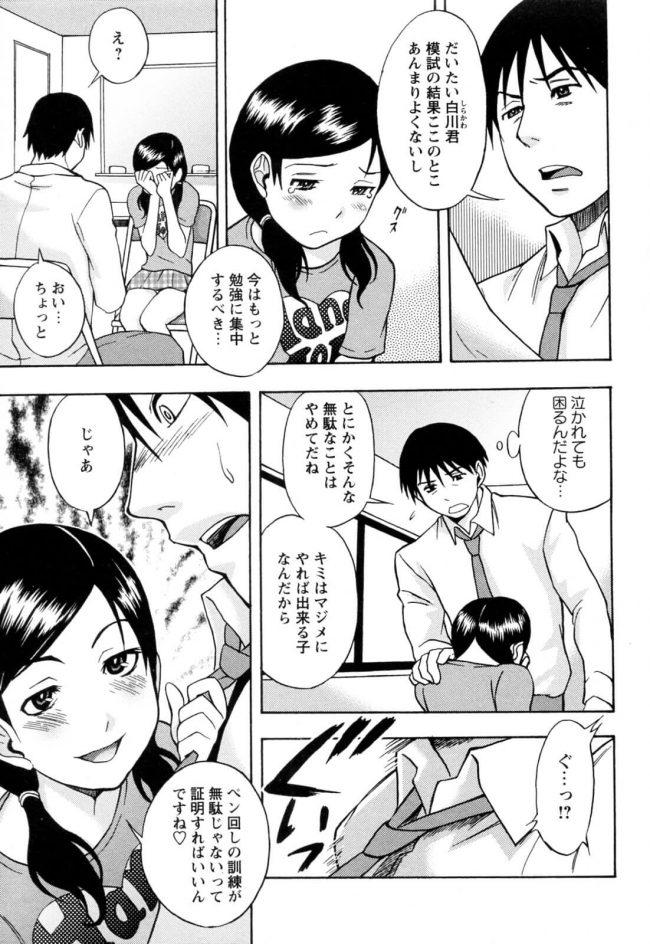 【エロ漫画】貧乳美少女JKの白川が塾講師にちっぱいとパイパンまんこを露出して誘惑!【しでん晶 エロ同人】 (3)
