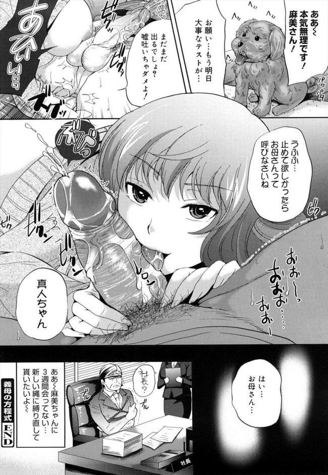 【エロ漫画】社長の後妻の巨乳若妻は、仕事が忙しくて帰ってこない社長を待ちながらリビングのソファで寝てしまう。【シュガーミルク エロ同人】 (18)