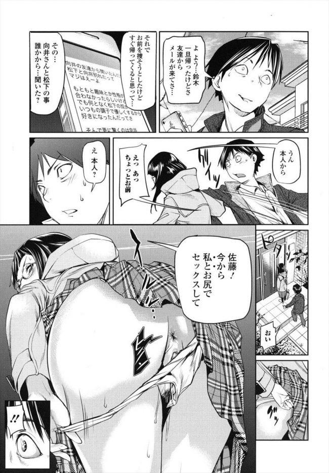 【エロ漫画】中学の頃から片思いしていた女子学生がいたその子は自分じゃない眼鏡の男子学生と付き合うことに【シオマネキ エロ同人】 (33)
