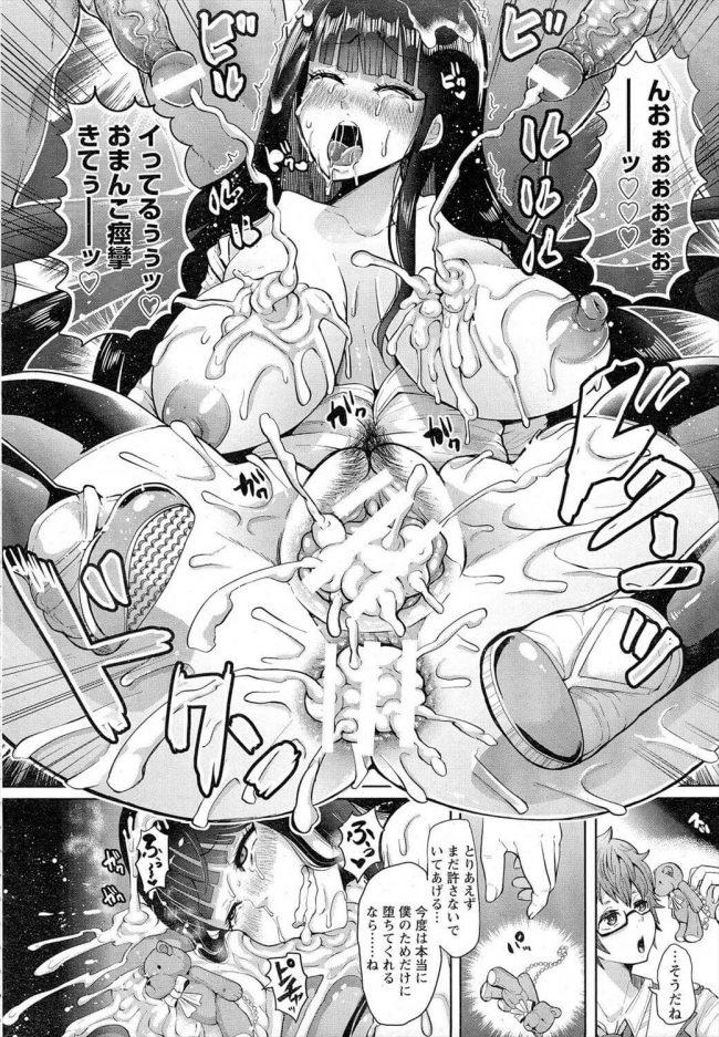 【エロ漫画】トイレで壁尻にされてしまった爆乳JKの千聖が肉便器状態!メス犬のように調教されてしまうwww【しょむ エロ同人】 (50)