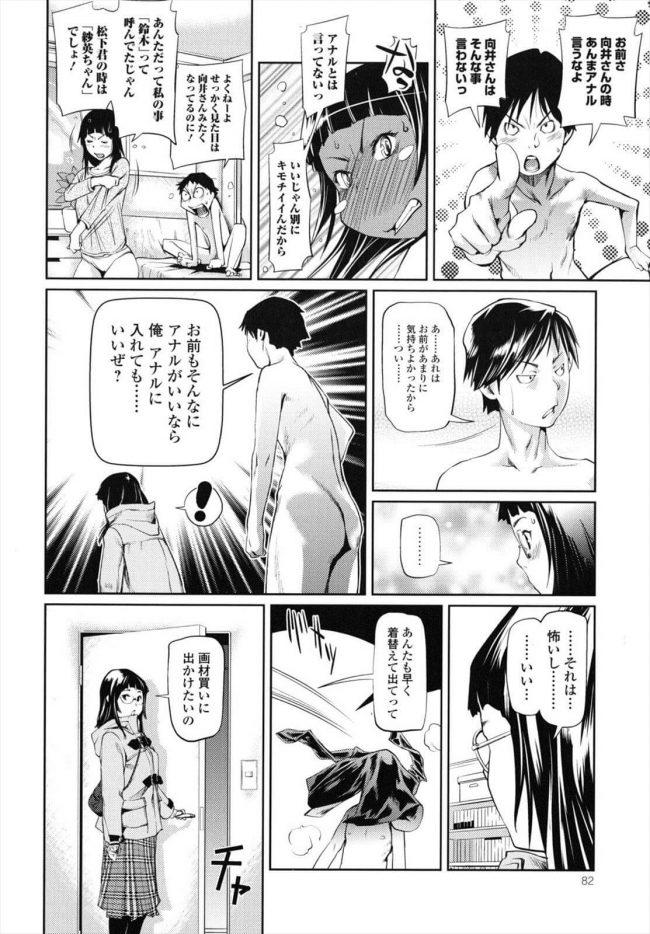 【エロ漫画】中学の頃から片思いしていた女子学生がいたその子は自分じゃない眼鏡の男子学生と付き合うことに【シオマネキ エロ同人】 (28)