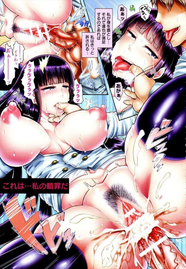 【エロ漫画】トイレで壁尻にされてしまった爆乳JKの千聖が肉便器状態!メス犬のように調教されてしまうwww【しょむ エロ同人】 (25)