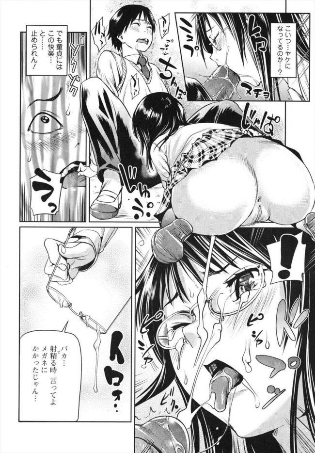 【エロ漫画】中学の頃から片思いしていた女子学生がいたその子は自分じゃない眼鏡の男子学生と付き合うことに【シオマネキ エロ同人】 (12)