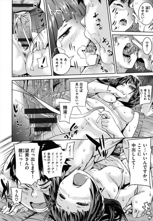 【エロ漫画】学校で太いバイブ使って「オチンチンが欲しいっ!」って言いながらオナニーするお嬢様JKの望美w【シオマネキ エロ同人】 (16)