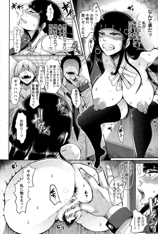 【エロ漫画】トイレで壁尻にされてしまった爆乳JKの千聖が肉便器状態!メス犬のように調教されてしまうwww【しょむ エロ同人】 (8)